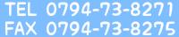 TEL 0794-73-8271